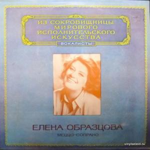Елена Образцова (Elena Obraztsova)  - Из Сокровищницы Мирового Исполнительского Искусства - Меццо-Сопрано