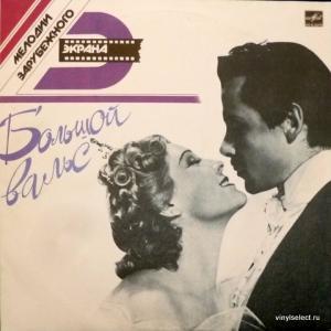 Miliza Korjus / George Houston - Большой Вальс (The Great Waltz - OST)