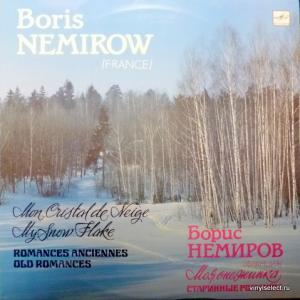 Борис Немиров - Моя Снежинка -  Старинные Романсы