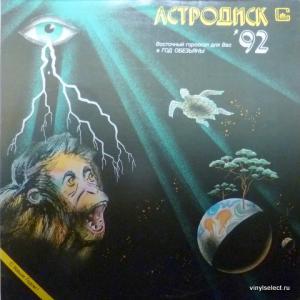 Цаган-Кувюн Параис - Астродиск-92. Восточный Гороскоп Для Вас В Год Обезьяны