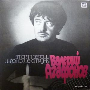 Валерий Агафонов - Вторят Сердцу Цыганские Струны