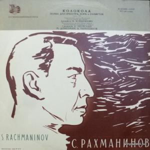 Сергей Рахманинов (Sergei Rachmaninoff) - Колокола (Поэма Для Оркестра, Хора И Солистов) Соч. 35