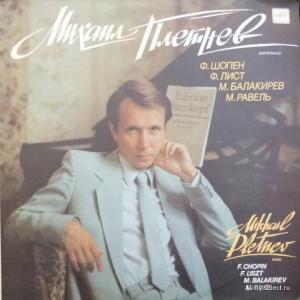 Михаил Плетнев - Plays Frédéric Chopin, Franz Liszt, Mily Balakirev, Maurice Ravel