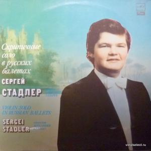 Сергей Стадлер - Скрипичные Соло В Русских Балетах