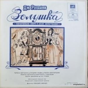 Gioachino Rossini - Золушка, Комическая Опера В Двух Действиях (feat. Claudio Abbado)