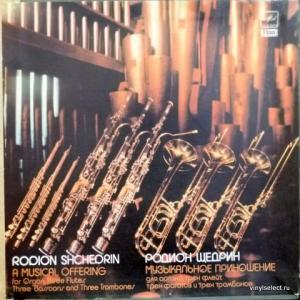 Родион Щедрин - Музыкальное Приношение Для Органа, Трех Флейт, Трех Фаготов и Трех Тромбонов