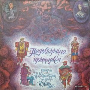 Надежда Козловская - Недоступная Принцесса - Опера по Сказке К.Пино