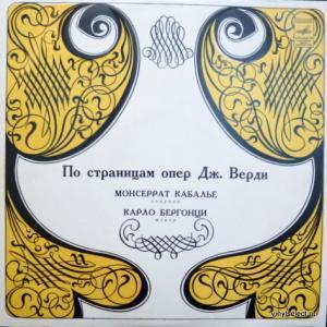 Giuseppe Verdi - По Страницам Опер Дж. Верди (feat. Montserrat Caballe, Carlo Bergonzi)