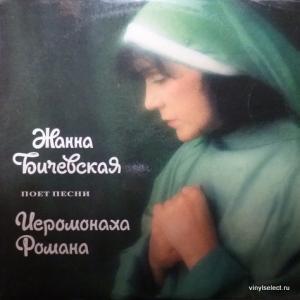 Жанна Бичевская (Jeanne Bichevskaya) - Жанна Бичевская Поет Песни Иеромонаха Романа