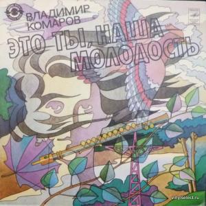 Владимир Комаров - Это Ты, Наша Молодость (feat. Лейся, Песня; И.Кобзон, В.Толкунова...)