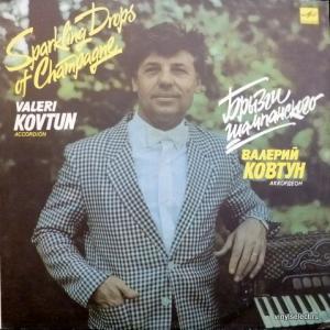 Валерий Ковтун - Брызги Шампанского