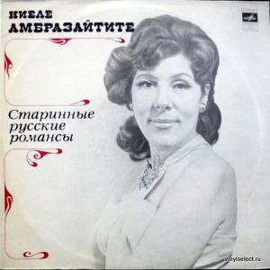 Ниеле Амбразайтите (Nijolė Ambrazaitytė) - Старинные Русские Романсы