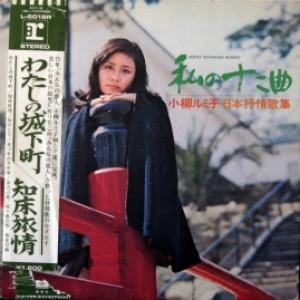 Rumiko Koyanagi - Softly