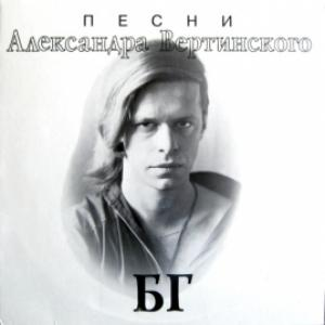 Борис Гребенщиков (Аквариум) - Песни Александра Вертинского