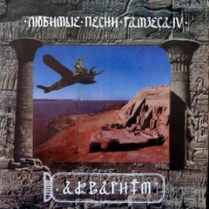 Аквариум - Любимые Песни Рамзеса IV
