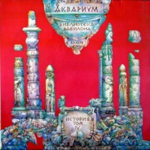Аквариум - Библиотека Вавилона - История Аквариума. Том IV