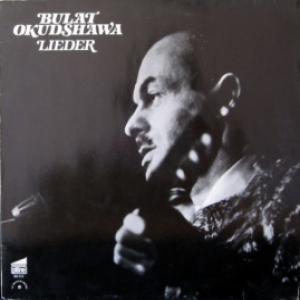 Булат Окуджава (Boulat Okoudjava) - Lieder