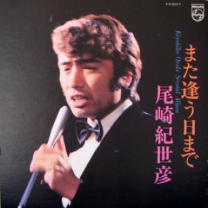 Kiyohiko Ozaki - Second Album