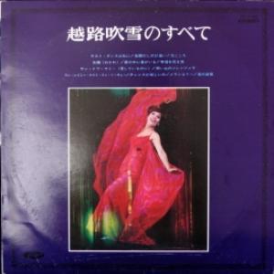 Fubuki Koshiji - No All