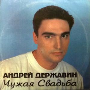 Андрей Державин (ex-Сталкер) - Чужая Свадьба