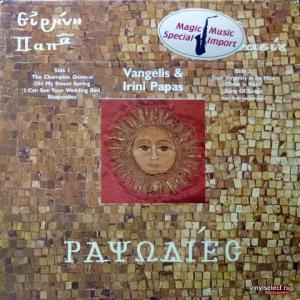 Irene Papas/Vangelis - Ραψωδίες (Rapsodies)