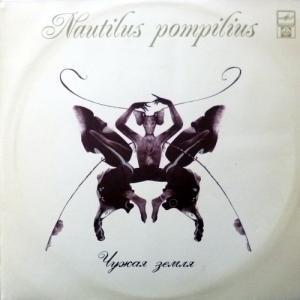 Nautilus Pompilius - Чужая Земля