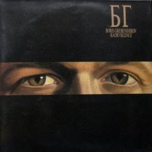 Boris Grebenshikov (БГ / Аквариум) - Radio Silence