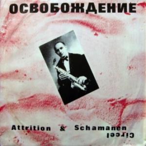Attrition & Schamanen Circel - Ocвoбoждeниe