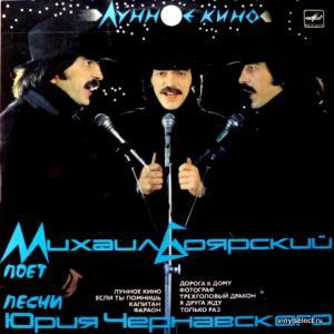 Михаил Боярский - Лунное Кино