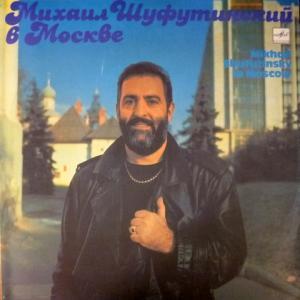 Михаил Шуфутинский - Михаил Шуфутинский В Москве