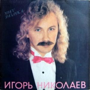Игорь Николаев - Мисс Разлука