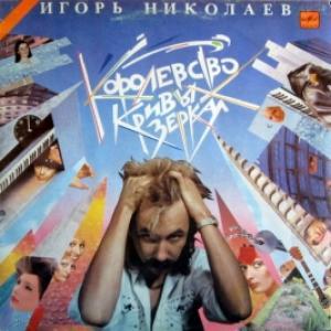 Игорь Николаев - Королевство Кривых Зеркал