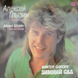 Алексей Глызин и группа