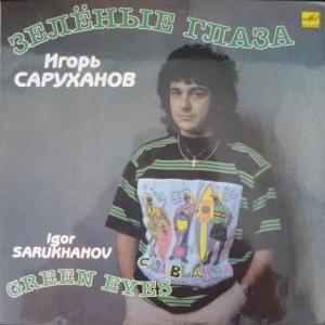 Игорь Саруханов - Зелёные Глаза