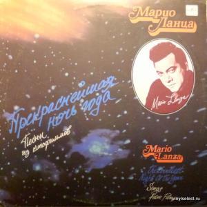 Mario Lanza - Прекраснейшая Ночь Года (III) / Песни Из Кинофильмов