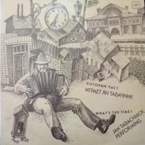 Ян Табачник - Который Час?