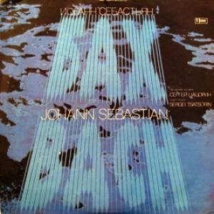Johann Sebastian Bach - Органная Музыка. Сергей Цацорин