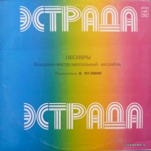 Песняры - Песняры IV (Белорусские Народные Песни в Обработке В.Мулявина)
