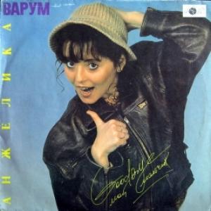 Анжелика Варум - Good Bye, Мой Мальчик