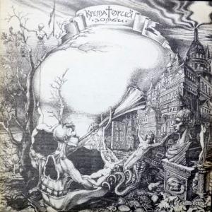 Крематорий - Зомби