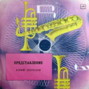 Юрий Морозов - Представление