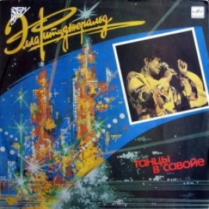 Ella Fitzgerald - Танцы в Савойе / Dancing At The Savoy