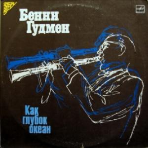 Benny Goodman - Как Глубок Океан