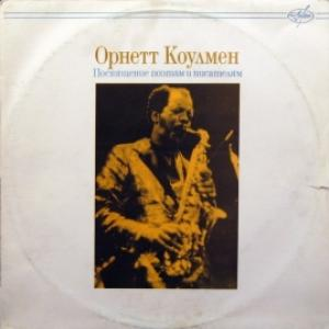 Ornette Coleman - Посвящение Поэтам И Писателям
