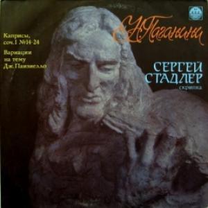Niccolo Paganini - Каприсы, соч. I №14-24 / Вариации на тему Дж. Паизиелло