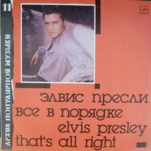 Elvis Presley - Всё В Порядке (That's All Right)