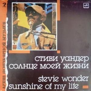 Stevie Wonder - Солнце Моей Жизни (Sunshine Of My Life)