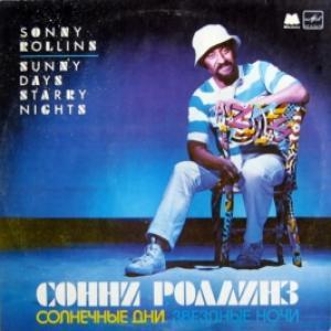 Sonny Rollins - Солнечные Дни, Звёздные Ночи (Sunny Days Starry Nights)