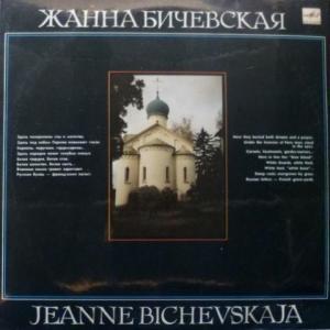 Жанна Бичевская (Jeanne Bichevskaya) - Жанна Бичевская