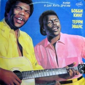 Bobby King & Terry Evans - Живи И Дай Жить Другим (Live And Let Live)